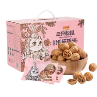 Three Squirrels 三只松鼠 新疆纸皮核桃 原味 1.25kg