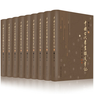 《中国古代书画鉴定笔记 》 (全9册)