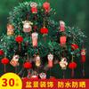 新年小灯笼挂饰树上植绒红户外防水结婚喜庆装饰过年盆景挂件布置