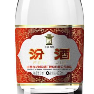 汾酒 黄盖玻汾 53%vol 清香型白酒