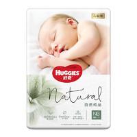 PLUS会员:HUGGIES 好奇 心钻装系列 纸尿裤 NB66片