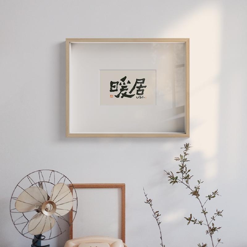 半庭x一冰 暖居 新中式客厅书法装饰画日式民宿禅意玄关书房挂画