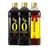 千禾 调味品(零添加 特级生抽 280天酱油 1L*2瓶+糯米料酒 1L)