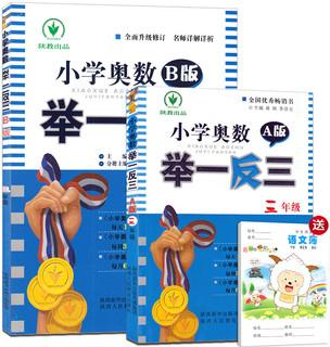 《小学奥数举一反三》 A+B版(套装共2册)
