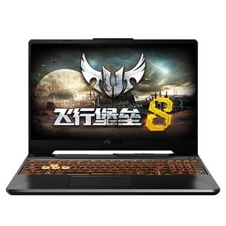 ASUS 华硕 飞行堡垒8 15.6英寸 笔记本电脑 酷睿i7-10750H 8GB 512GB SSD GTX 1650Ti 144Hz 黑色