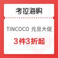 促销活动:考拉海购 TINCOCO 元旦大促~