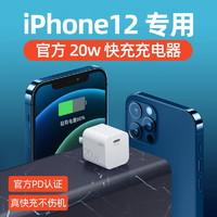iphone12充電器蘋果20w充電頭PD快充18w正品套裝蘋果閃充手機插頭