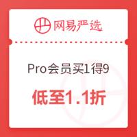 网易严选Pro会员 买1得9 低至1.1折