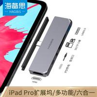 海備思iPad Pro擴展塢Type-C拓展塢蘋果平板電腦轉接頭MacBook轉換器華為筆記本轉接口 HDMI+USB+PD供電+音頻口+讀卡