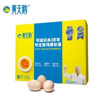 聚划算百亿补贴:黄天鹅 日本标准新鲜无菌鸡蛋  20枚礼盒装
