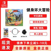 任天堂switch健身环大冒险ns游戏卡带体感健身游戏卡ringfit实体卡健身环圈全套配件Ring fit Adventure中文