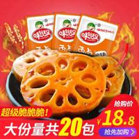 味到舌足(WeiDaoSheZu) 湖南特产藕片香卤莲藕下饭菜 辣卤藕条辣条零食批发 麻甜味20包