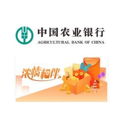 农业银行 浓情相伴(第十一期) 消费享好礼