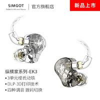 SIMGOT 兴戈 EK3 耳机