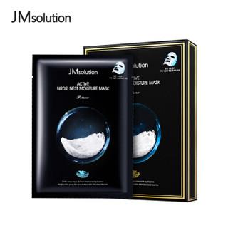 JMsolution燕窝保湿补水面膜 10片/盒  韩国进口JM面膜 晒后修复 补水润肤 面膜男女通用 进口超市 *8件