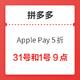 拼多多 Apple Pay 五折最高10元 31号&1号,每天9点抢