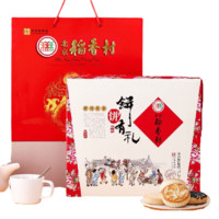 daoxiangcun 北京稻香村 饼饼有礼 糕点礼盒装 混合口味 2.3kg