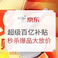 京东 1.1超级百亿补贴