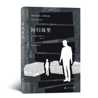 回归故里 迪迪埃埃里蓬著 自传性反思性社会学著作 法国现代文学哲学书籍  后浪