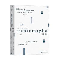 """碎片(风靡全球的""""那不勒斯四部曲""""埃莱娜·费兰特20余年访谈、书信集!世界神秘作家的文学宣言和个"""
