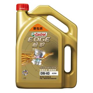 Castrol 嘉实多 极护系列 极护EDGE 车用润滑油