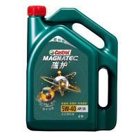 Castrol 嘉實多 磁護系列 磁護MAGNATEC 車用潤滑油
