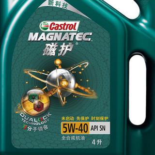 Castrol 嘉实多 磁护系列 磁护MAGNATEC 车用润滑油