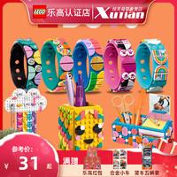 经典LEGO乐高手环DOTS系列魔法森林力量彩虹手环拼装积木玩具