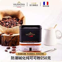 法芙娜法国进口无糖纯可可粉蛋糕饼干烘焙原料食用冲饮巧克力250g 可可粉250克