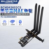 BCM94360CS2/BCM943602S/CBCM94360黑苹果免驱无线网卡WiFi蓝牙4.1 BCM943602CS 黑苹果免驱