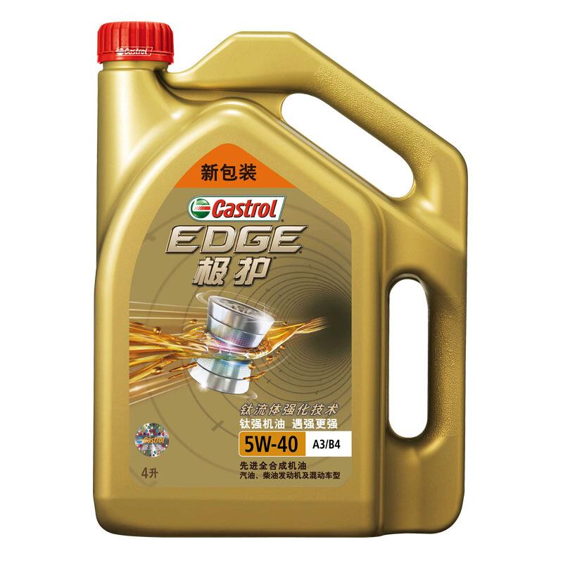Castrol 嘉实多 极护系列 极护EDGE 车用润滑油 5W-40 SN 4L