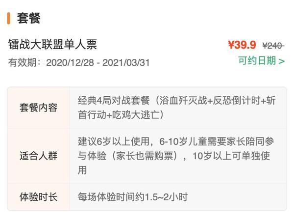组队吃鸡吗?上海镭战大联盟(世博源店) 经典四局对战 单人票