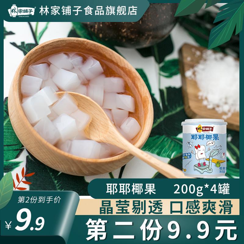 林家铺子耶耶椰果罐头200g*4罐水果罐头休闲零食小罐整箱糖水罐头