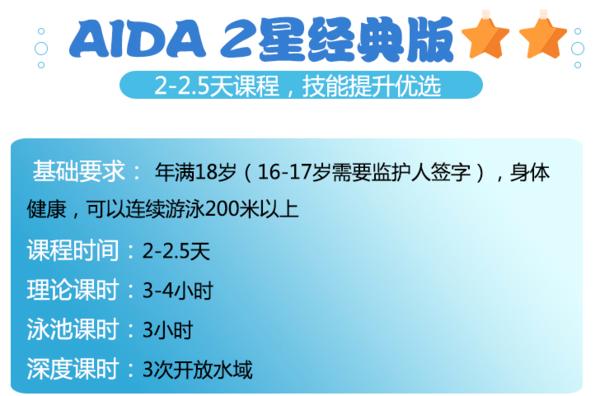 三亚AIDA自由潜水考证课程+拍摄(可选一星/二星、美人鱼体验拍摄)