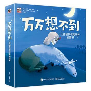《万万想不到:儿童幽默情商培养图画书》(套装共8册)