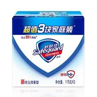 Safeguard 舒肤佳 香皂纯白清香型 115g*3
