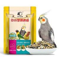 开元(KO)升级款系列 中小型鹦鹉饲料 虎皮玄凤牡丹小太阳营养鸟粮食1000g *3件