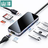 SAMZHE 山澤 十合一擴展塢(PD100W、USB3.0*3、HDMI、VGA、TF/SD讀卡槽、3.5mm音頻、RJ45)