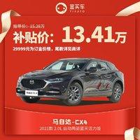 马自达CX-4 2.0L自动两驱蓝天活力版宜买车汽车整车新车