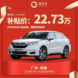 广本冠道2020款240Turbo两驱舒享版宜买车汽车整车新车