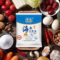 粤盐 加碘海水自然食用盐 400g*5包 *2件