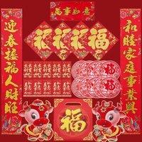 多美忆 对联大礼包套餐春联春节装饰品中国结牛年红包春联新年装饰用品 超值30件套