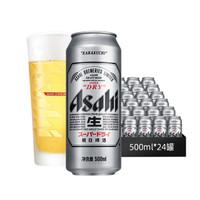 Asahi 朝日啤酒(超爽生)500ml*24听 整箱装 *2件