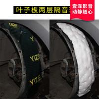 YIZE壹澤 汽車隔音材料  底盤吸音棉發動機隔音棉 汽車止震板 葉子板隔音(6張止震板+4張溫莎棉)