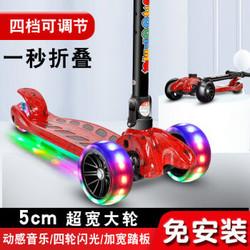 滑板车儿童新款折叠音乐闪光升降三轮四轮男女孩滑滑车 折叠款 中国红+PU轮+音乐跑马灯