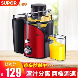 苏泊尔(SUPOR)榨汁机家用便携迷你多功能果汁机去渣汁分离机 红色