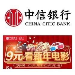中信银行 2021新年观影