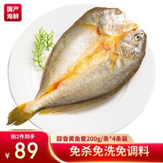 裕峰 醇香黄鱼鲞 宁德大黄鱼 海鲜水产 生鲜 三去免杀免洗 烧烤食材 宁德特产 醇香黄鱼鲞200g*4条装 *2件