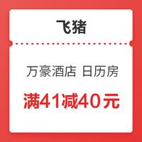 飞猪万豪国际集团旗舰店 日历房 满41元减40元红包