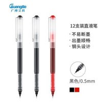 GuangBo 广博 B17006D 直液式全针管签字笔 0.5mm/黑色 12支装 *10件